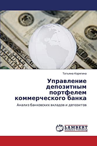 Upravlenie Depozitnym Portfelem Kommercheskogo Banka: Tat'yana Koryagina