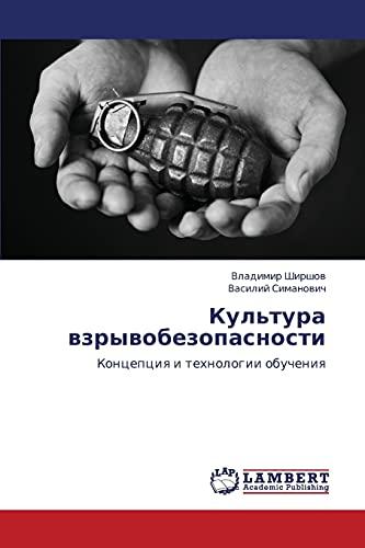 Kul'tura vzryvobezopasnosti: Kontseptsiya i tekhnologii obucheniya (Russian Edition): Vladimir ...