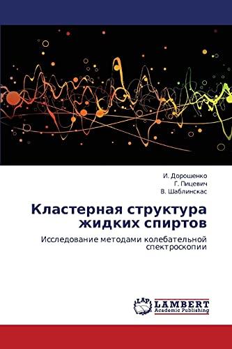Klasternaya Struktura Zhidkikh Spirtov: I. Doroshenko