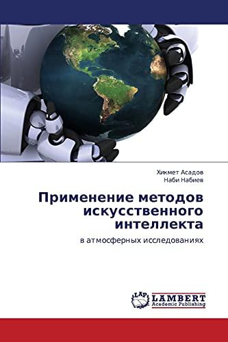Primenenie metodov iskusstvennogo intellekta: v atmosfernykh issledovaniyakh (Russian Edition): ...