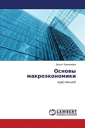 Osnovy makroekonomiki: kurs lektsiy (Russian Edition): Bakhyt Bizhanova