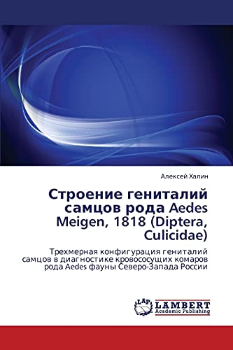 Stroenie Genitaliy Samtsov Roda Aedes Meigen, 1818 (Diptera, Culicidae): Aleksey Khalin