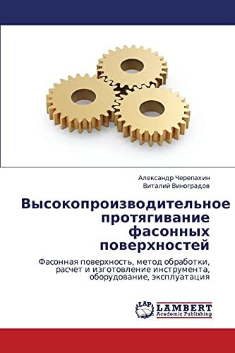 Vysokoproizvoditelnoe Protyagivanie Fasonnykh Poverkhnostey: Aleksandr Cherepakhin