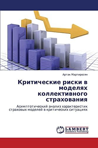 Kriticheskie Riski V Modelyakh Kollektivnogo Strakhovaniya: Artak Martirosyan