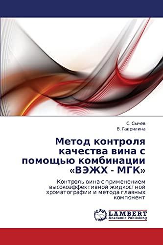 Metod Kontrolya Kachestva Vina S Pomoshchyu Kombinatsii Vezhkh - Mgk: S. Sychev