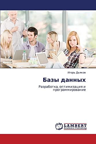 Bazy dannykh: Razrabotka, optimizatsiya i programmirovanie (Russian Edition): Igor' D'yakov