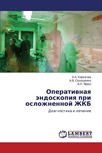 9783848438518: Operativnaya endoskopiya pri oslozhnennoy ZhKB: Diagnostika i lechenie (Russian Edition)
