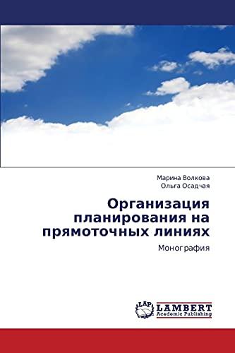 Organizatsiya Planirovaniya Na Pryamotochnykh Liniyakh: Marina Volkova