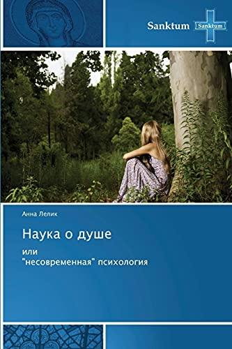 Nauka O Dushe: Anna Lelik
