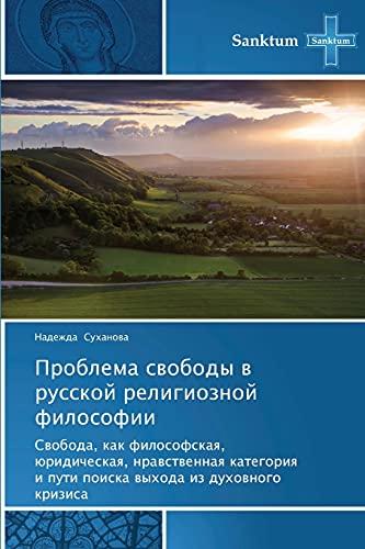 Problema Svobody V Russkoy Religioznoy Filosofii: Nadezhda Sukhanova