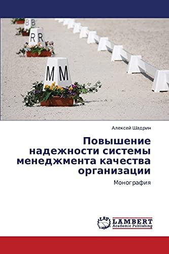 Povyshenie Nadezhnosti Sistemy Menedzhmenta Kachestva Organizatsii: Aleksey Shadrin