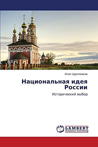 Natsionalnaya Ideya Rossii: Oleg Shchuplenkov
