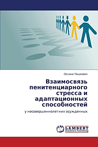 Vzaimosvyaz' penitentsiarnogo stressa i adaptatsionnykh sposobnostey: u nesovershennoletnikh ...