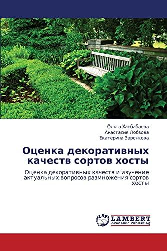 Otsenka Dekorativnykh Kachestv Sortov Khosty: Anastasiya Lobzova