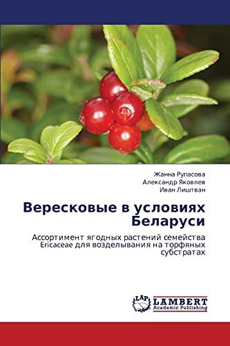 Vereskovye V Usloviyakh Belarusi: Aleksandr Yakovlev