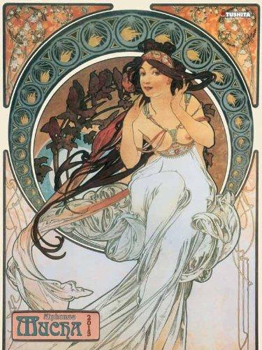 (18x24) Alphonse Mucha - 2013 Decor Calendar (3863235789) by [???]