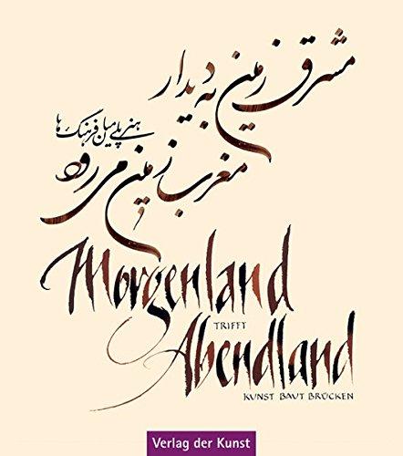 9783865301697: Morgenland trifft Abendland