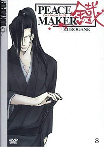 9783865807083: Peace Maker Kurogane 8