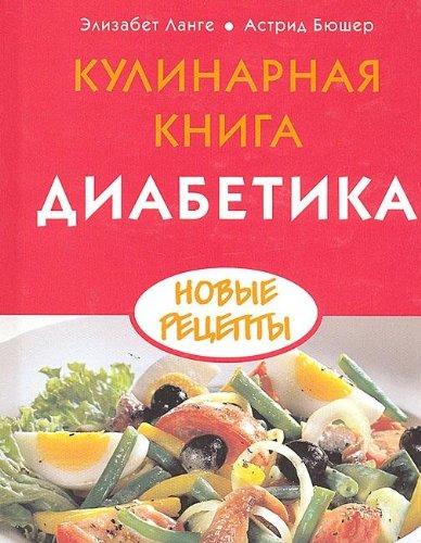 9783866053601: Diabetes. Das grosse kochbuch / Kulinarnaya kniga diabetika. Novye retsepty (In Russian)