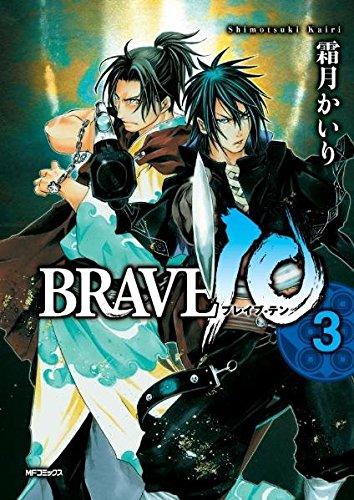 9783866077508: Brave 10 Bd. 03: Band 3
