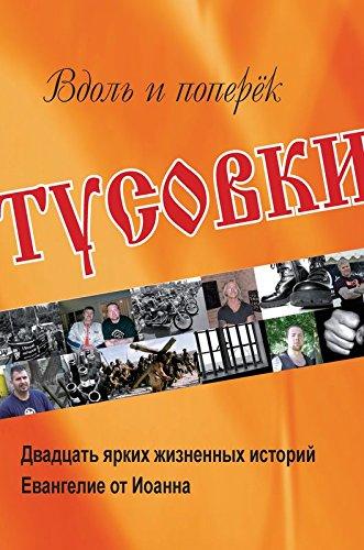 9783869540023: Kreuz & Quer in der Szene: Russische Ausgabe