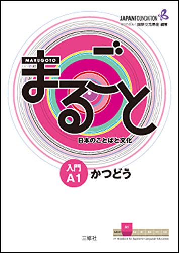 9783875487077: Marugoto: Japanese language and culture. Starter A1 Katsudoo: Coursebook for communicative language activities