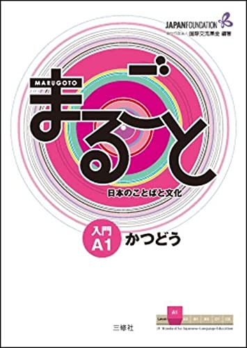 9783875487077: Marugoto: Japanese language and culture. Starter A1 Katsudoo