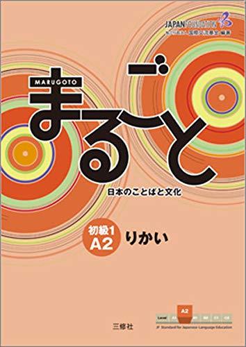 9783875487145: Marugoto: Japanese language and culture. Elementary 1 A2 Rikai