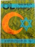 9783880277106: Ol gegen Israel?: Kilometerstein 101 (German Edition)