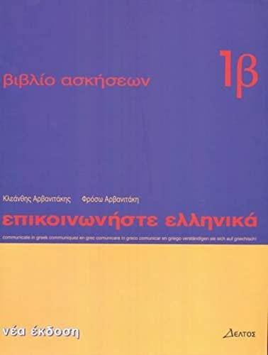 9783889750853: Epikoinoniste Ellinika 1b. Arbeitsheft 2 zu Lehrbuch 1