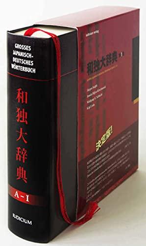 9783891299883: Grosses Japanisch-Deutsches Worterbuch: Band 1: A - I 1: Wadokudaijiten (German and Japanese Edition)