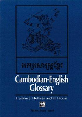 9783896871732: Kambodschanisch Khmer-Englisch Wörterbuch /Cambodian English Glossary: Wissenschaftliches Wörterbuch der Yale Universität (Livre en allemand)