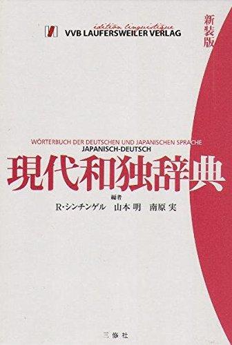 9783896872777: Wörterbuch der deutschen und japanischen Sprache: Japanisch-Deutsch
