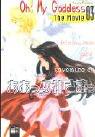 9783898857963: Oh! My Goddess. The Movie 3.