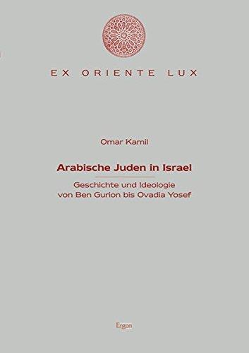 Arabische Juden in Israel: Omar Kamil