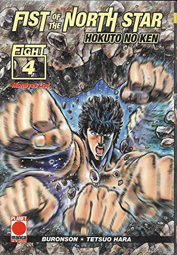 9783899214178: Fist of the North Star 04.