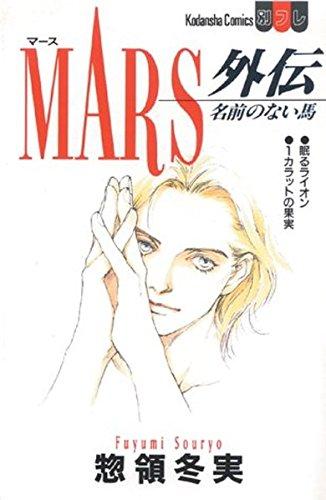 9783899216202: Mars 16.