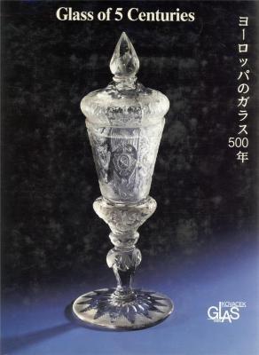 9783900605063: Glass of 5 Centuries.
