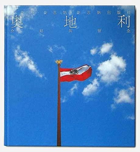 9783901141096: Österreich. Zum Kennenlernen und Erinnern: Chinesische Ausgabe
