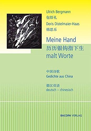 9783902735836: Meine Hand malt Worte: Gedichte aus China. Deutsch und Chinesisch