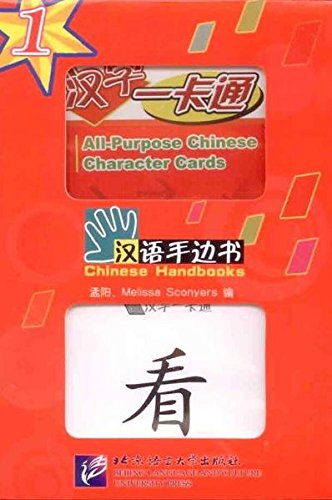 Chinese Handbooks: All-Purpose Chinese Character Cards - Volume 1: Yang Meng; Melissa Sconyers