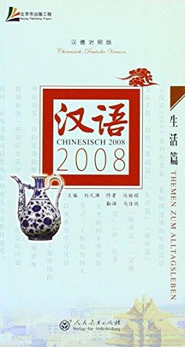 9783905816235: Chinesisch 2008 - Themen zum Alltagsleben