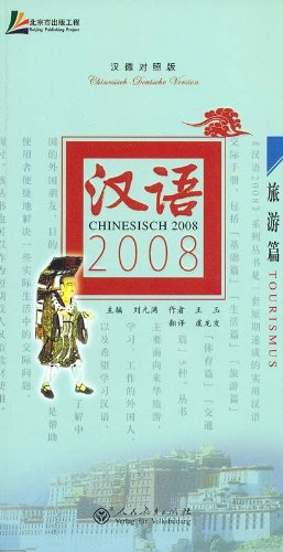 Chinesisch 2008 - Tourismus