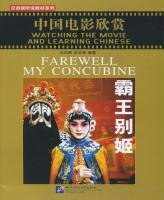 Watching The Movie and Learning Chinese - Farewell My Concubine / Zhongguo dianying xinshang -...