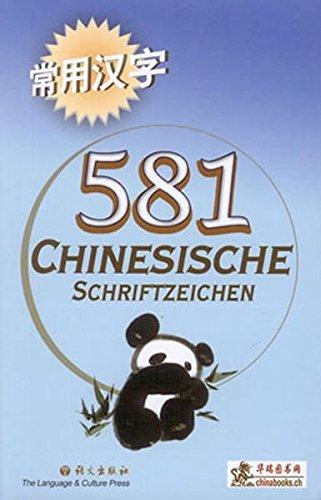 581 Chinesische Schriftzeichen: Wang, Yongqiang