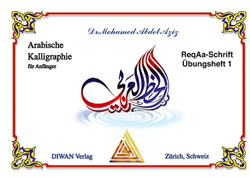 9783908547464: Arabische Kalligraphie, ReqAa-Schrift, Übungsheft 1: Arabische Kalligraphie für Anfänger, Lehrmittel für Arabische Kalligraphie