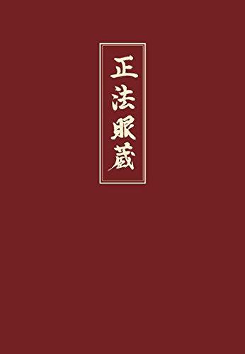 9783921508916: Shobogenzo 2: Die Schatzkammer des wahren Dharma-Auges. Kap. 22-41