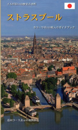 Straßburg - Japanische Ausgabe