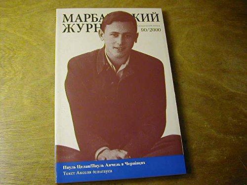 9783933679406: Paul Ancel /Paul Celan in Czernowitz: Dt. /Ukrain. (Livre en allemand)