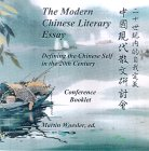 9783934453159: The Modern Chinese Literary Essay: Defining the Chinese Self in the 20th Century (Conference Volume)